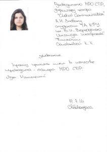 Соловьева Кристина. Заявление(1)