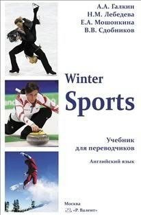 Winter_Sports_Учебное_пособие_для_переводчиков_(англ._язык)