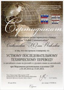 сертификат Переводчику стажеру_англ