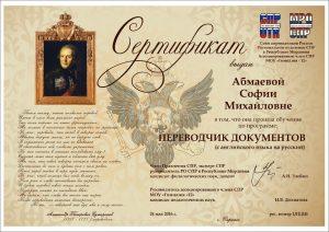 сертификат для 12 гимназии_переводчик Сумароков